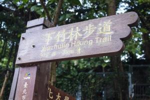 Xiazhulin Hiking Trail in TienMu.